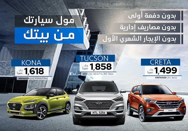 عروض السيارات السعودية من عبداللطيف جميل هيونداي